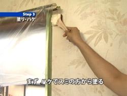 塗る漆喰画像5